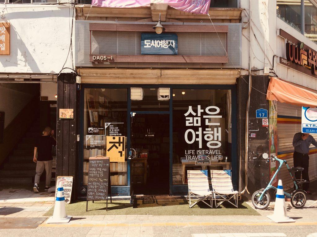 Daejeon library @yonghyunlee